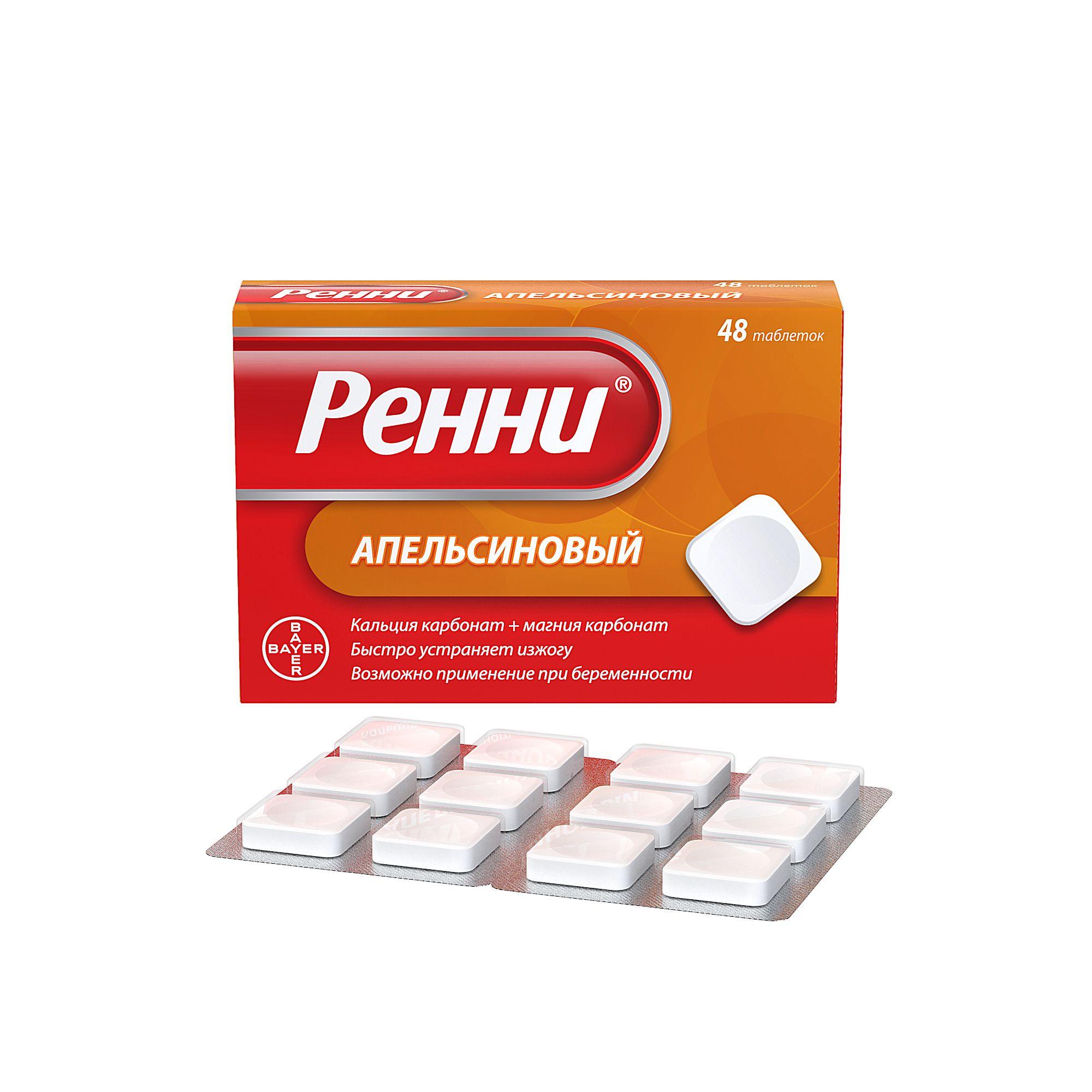 Ренни, 680 мг+80 мг, таблетки жевательные, с апельсиновым вкусом, 48шт.