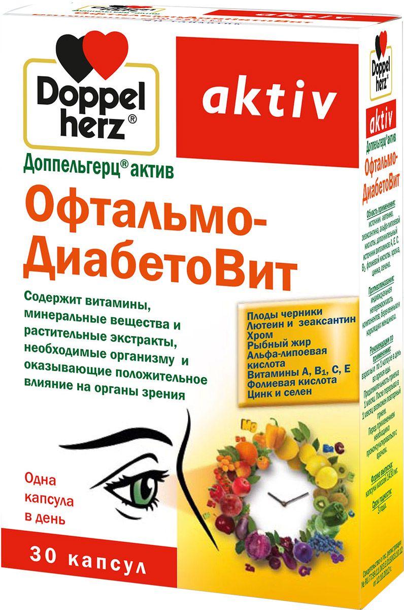 фото упаковки Доппельгерц актив ОфтальмоДиабетоВит