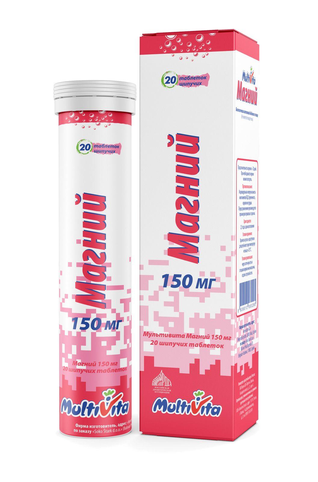 фото упаковки Магний 150 мг
