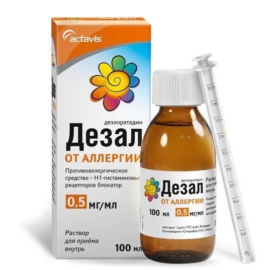 Дезал, 0.5 мг/мл, раствор для приема внутрь, 100 мл, 1 шт.