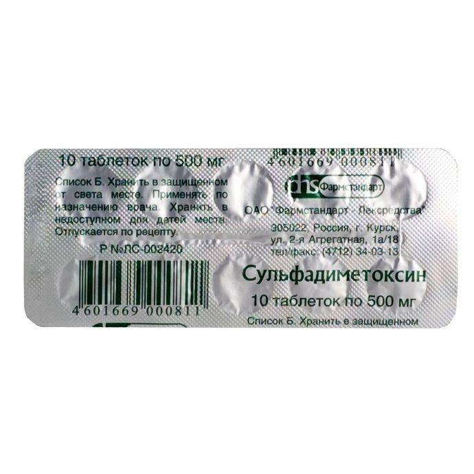 фото упаковки Сульфадиметоксин