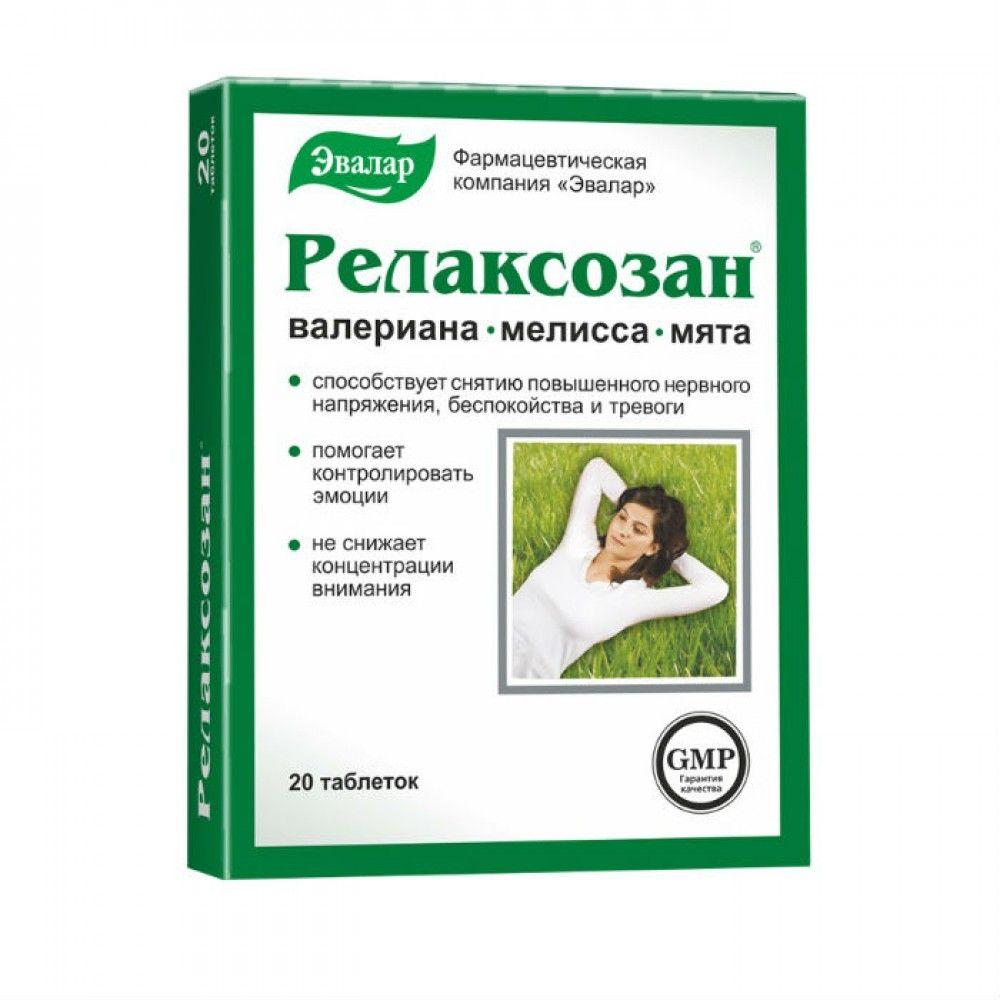 фото упаковки Релаксозан