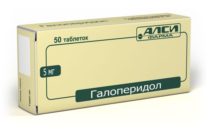 фото упаковки Галоперидол