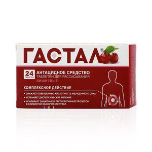 Гастал, 450 мг+300 мг, таблетки для рассасывания, вишневые, 24 шт.