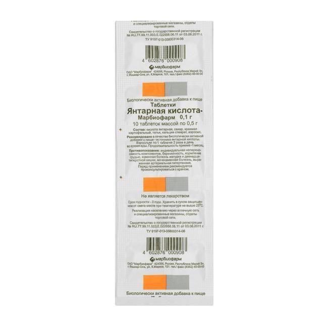 фото упаковки Янтарная кислота-Марбиофарм 0,1 г