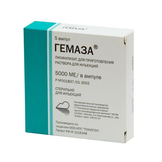 Гемаза, 5000 МЕ, лиофилизат для приготовления раствора для внутривенного введения, 2 мл, 5 шт.