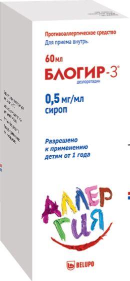 Блогир-3, 0.5 мг/мл, сироп, 60 мл, 1 шт.