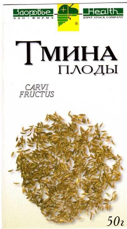 фото упаковки Тмина плоды