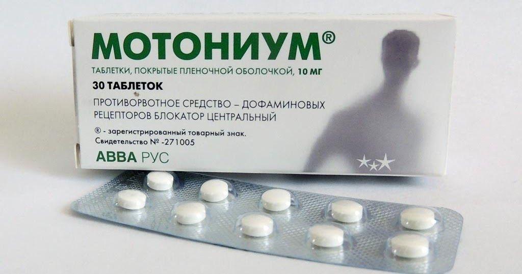 Мотониум, 10 мг, таблетки, покрытые пленочной оболочкой, 30 шт.