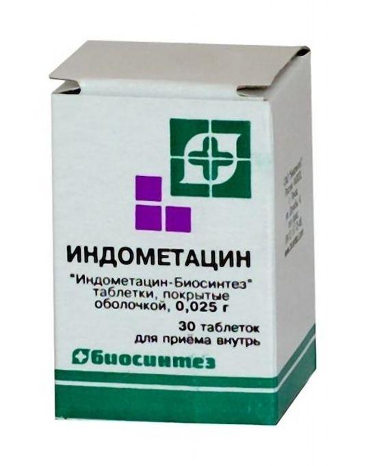 фото упаковки Индометацин-Биосинтез