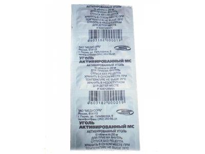 Уголь активированный МС, 250 мг, таблетки, 10 шт.