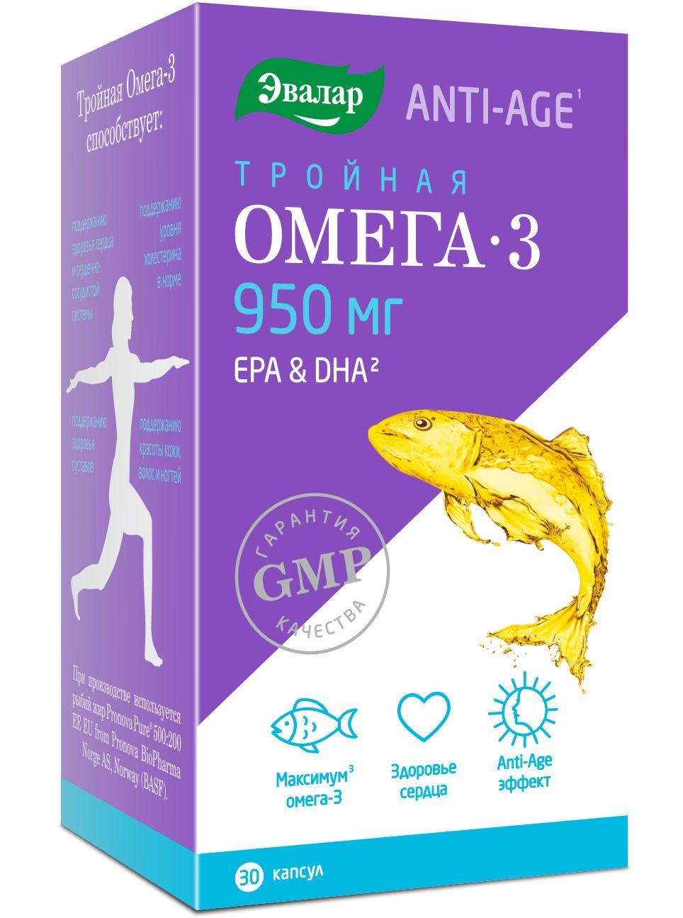 фото упаковки Тройная омега-3 950 мг