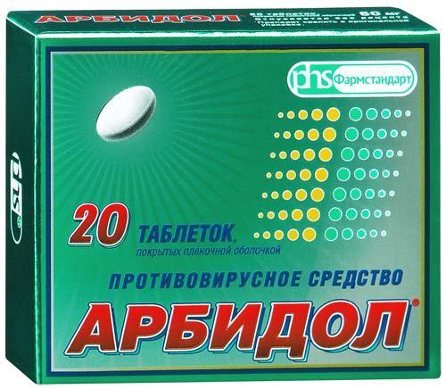 Арбидол, 50 мг, таблетки, покрытые пленочной оболочкой, 20 шт.