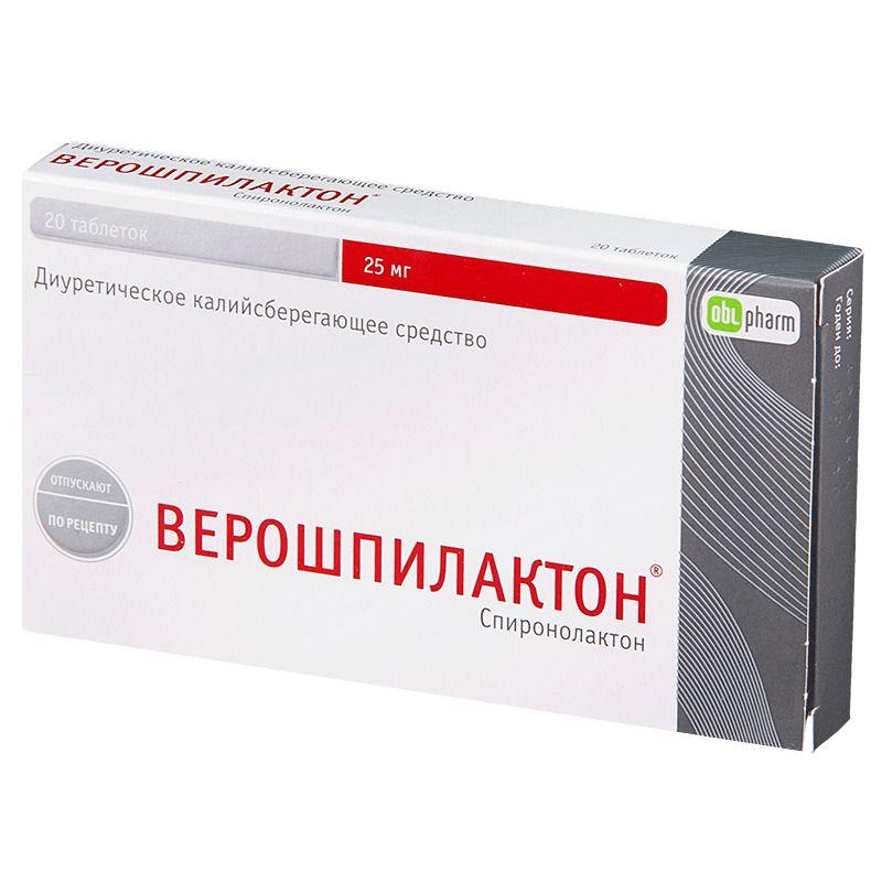 фото упаковки Верошпилактон