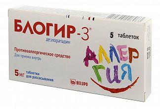 Блогир-3, 5 мг, таблетки для рассасывания, 5 шт.