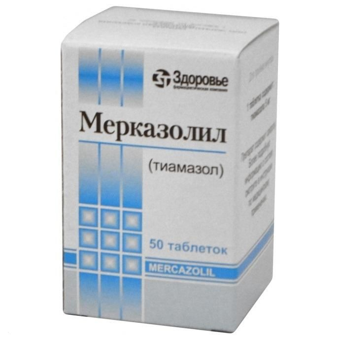 фото упаковки Мерказолил