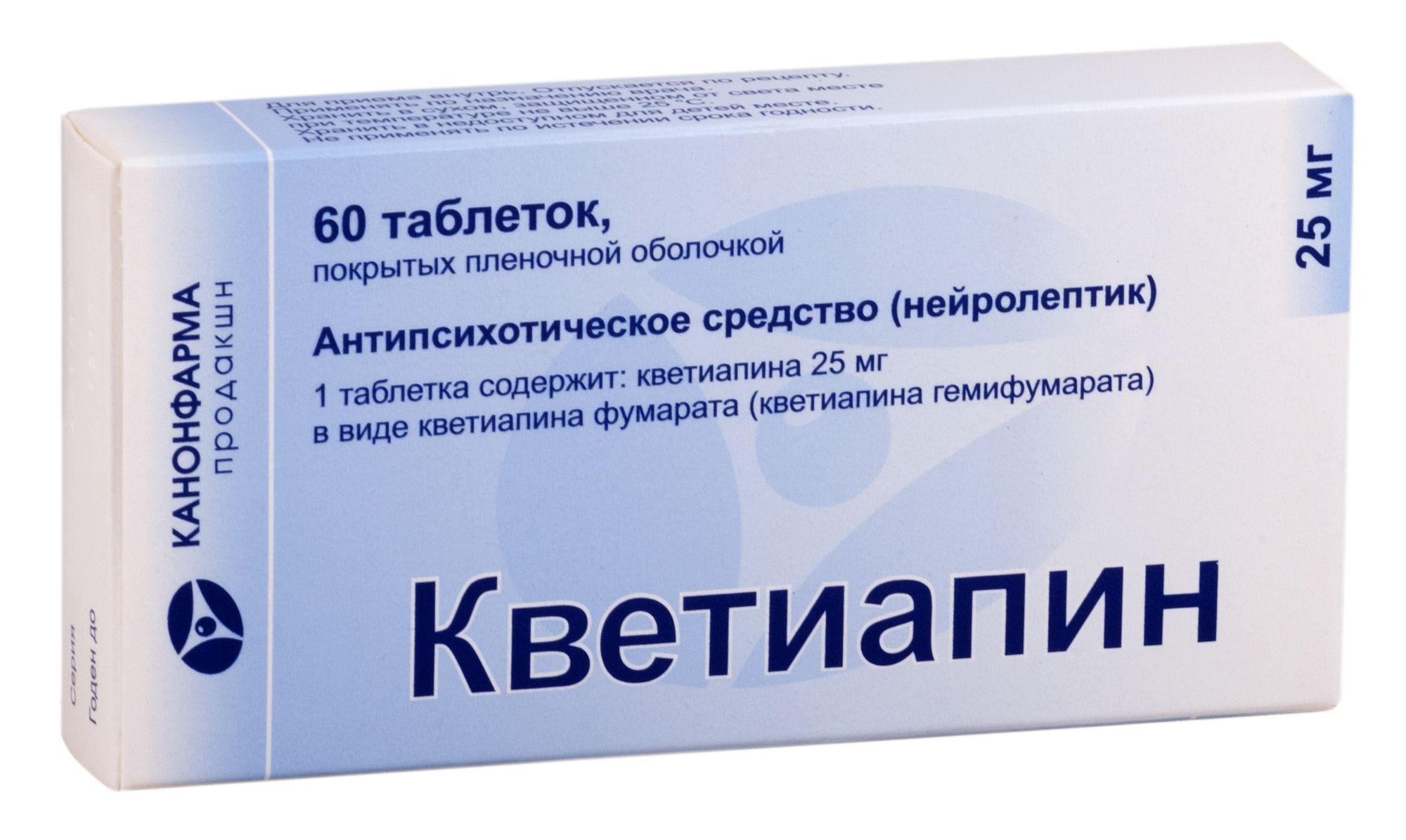 Кветиапин Канон, 25 мг, таблетки, покрытые пленочной оболочкой, 60шт.