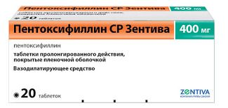 Пентоксифиллин СР Зентива, 400 мг, таблетки пролонгированного действия, покрытые пленочной оболочкой, 20 шт.