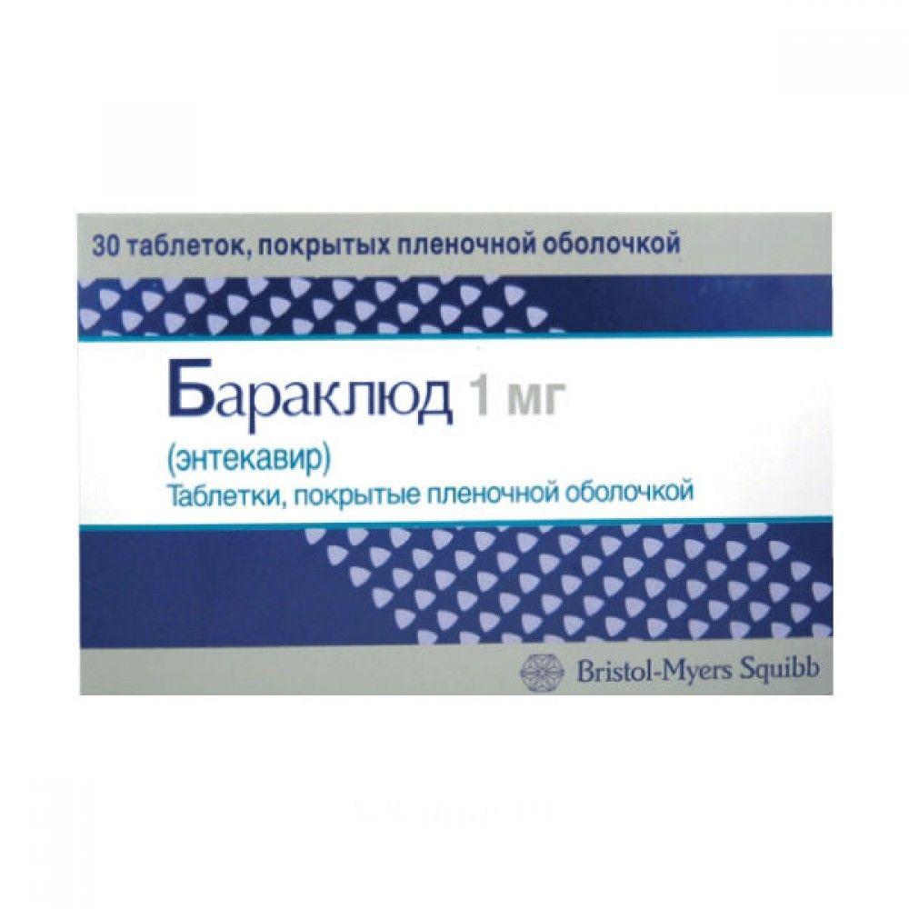 Бараклюд, 1 мг, таблетки, покрытые пленочной оболочкой, 30 шт.