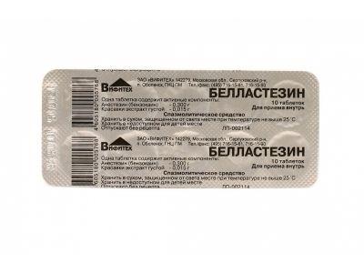 Белластезин, таблетки, 10 шт.