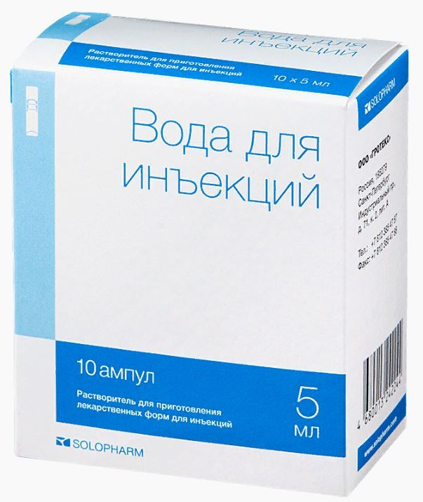 Вода для инъекций, растворитель для приготовления лекарственных форм для инъекций, 5 мл, 10 шт.