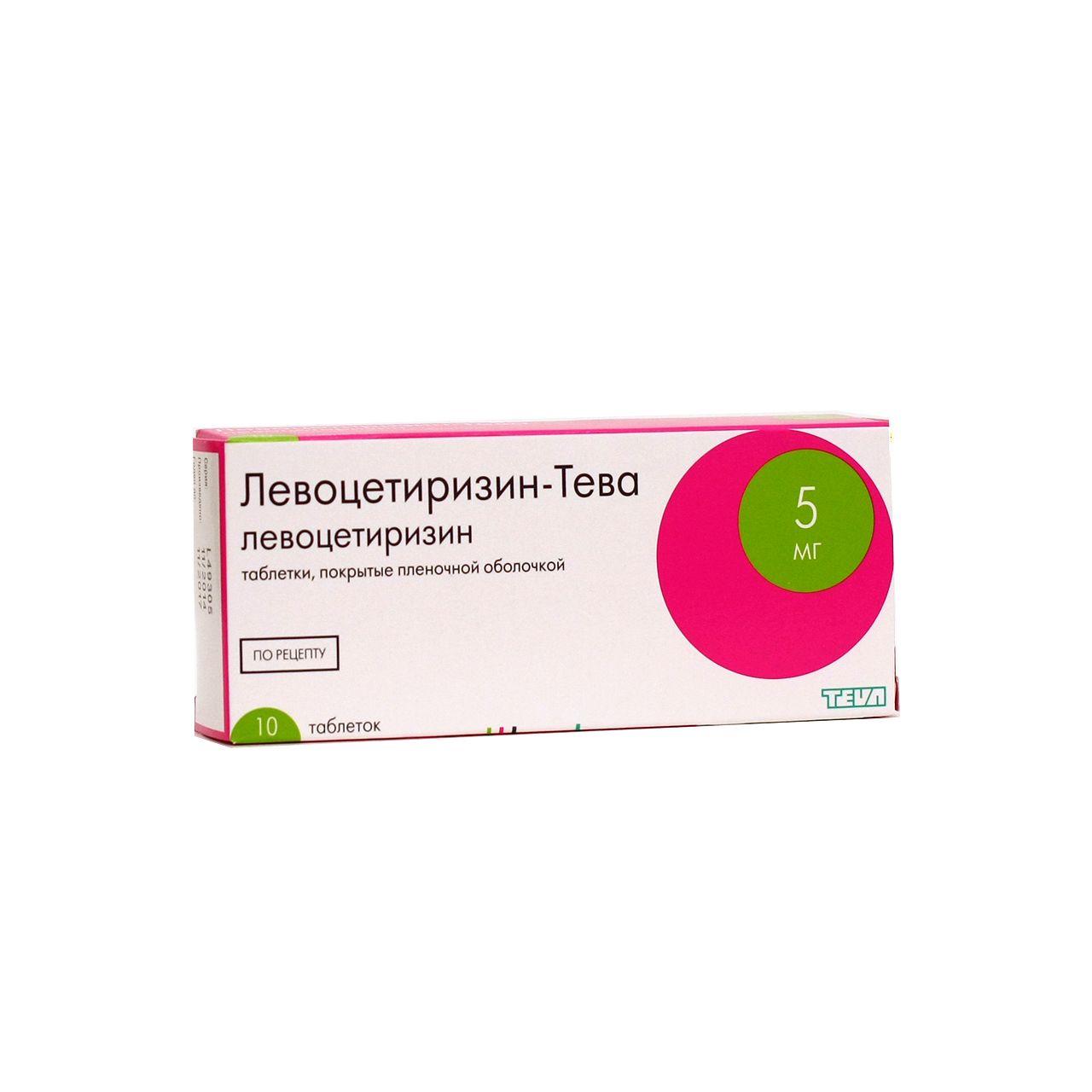 Левоцетиризин-Тева, 5 мг, таблетки, покрытые пленочной оболочкой, 10шт.
