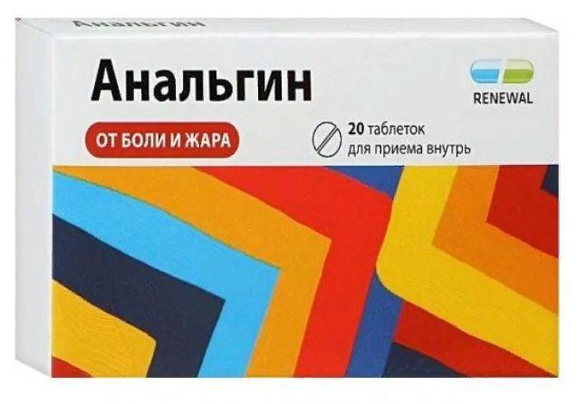 фото упаковки Анальгин