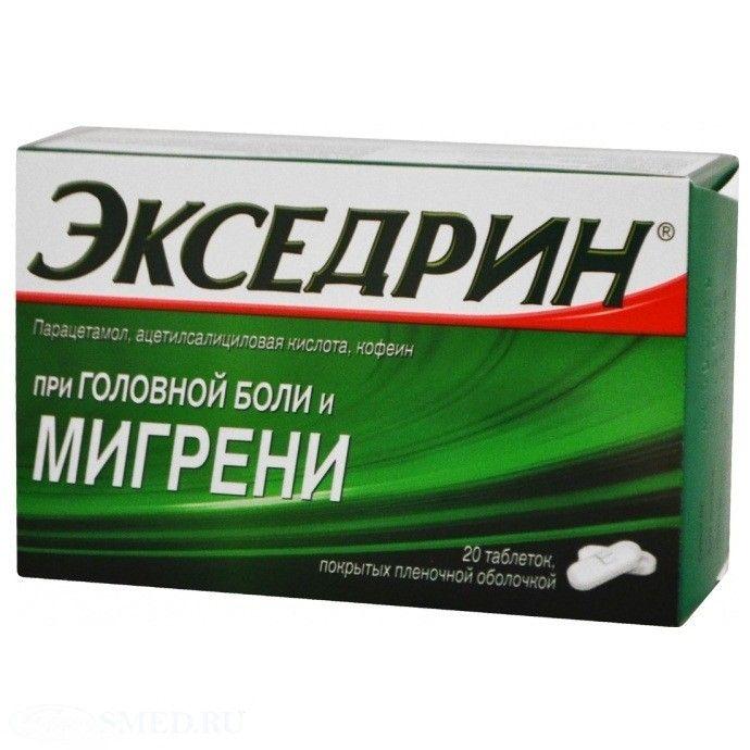фото упаковки Экседрин