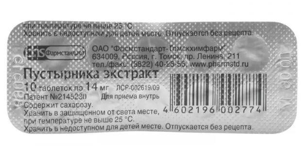 фото упаковки Пустырника экстракт