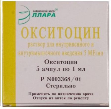 фото упаковки Окситоцин