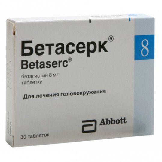 Бетасерк, 8 мг, таблетки, 30 шт.