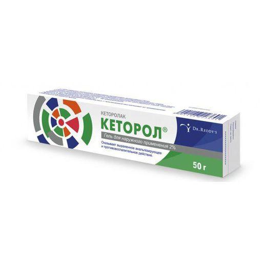 Кеторол (гель), 2%, гель для наружного применения, 50 г, 1 шт.
