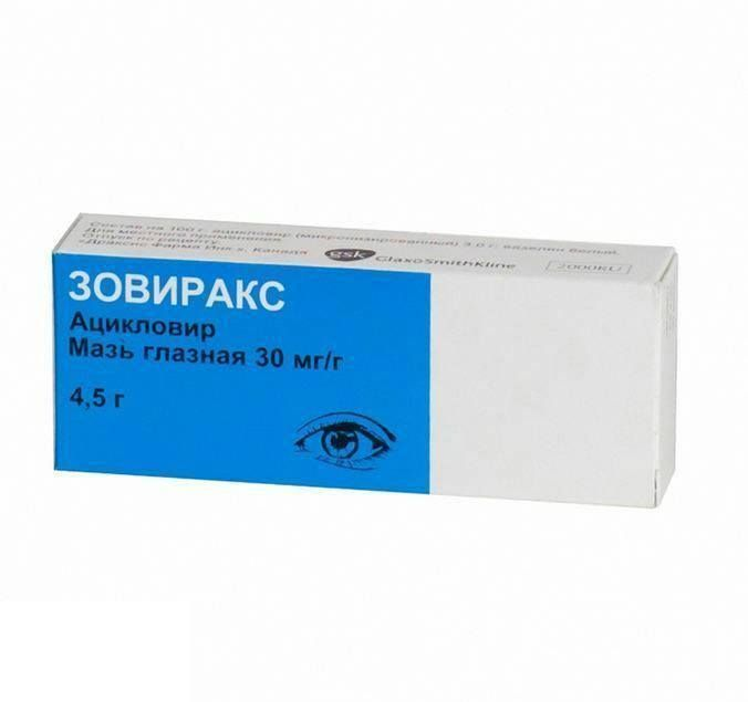 фото упаковки Зовиракс (глазная мазь)