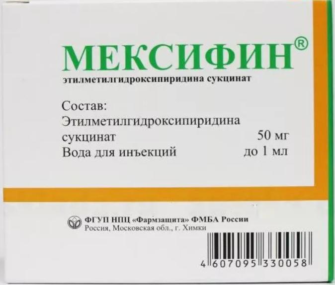 Мексифин, 50 мг/мл, раствор для внутривенного и внутримышечного введения, 5 мл, 5шт.