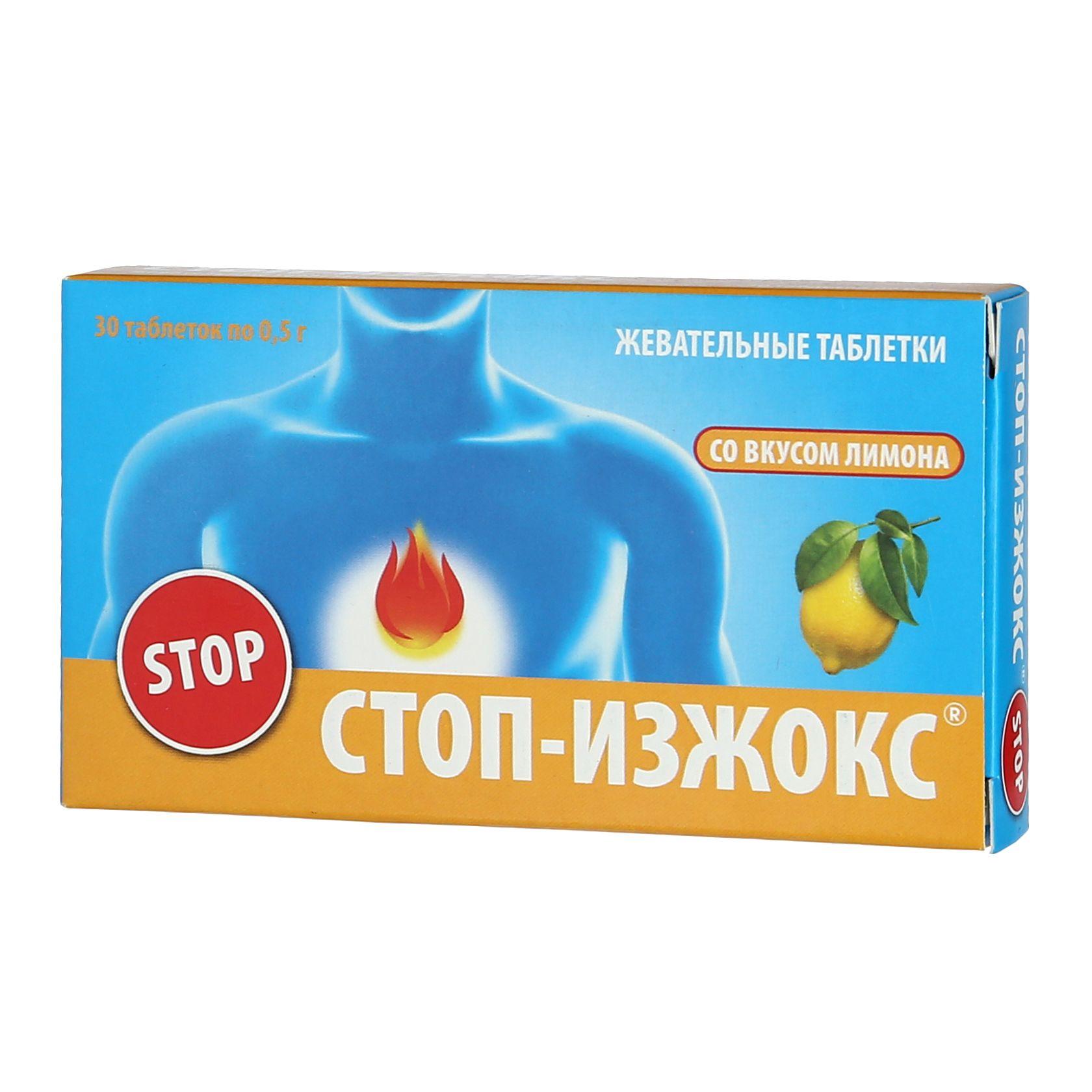 фото упаковки Стоп-изжокс со вкусом лимона