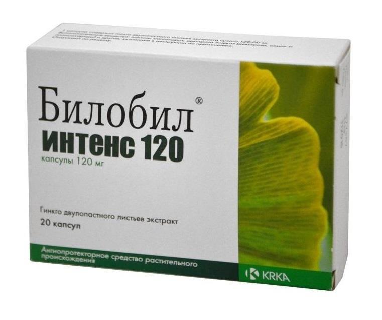 фото упаковки Билобил интенс 120