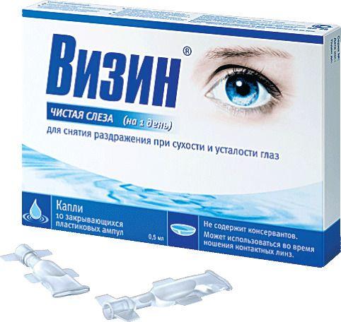 Визин Чистая Слеза (на один день), капли глазные, стерильный (-ая; -ое; -ые), 0.5 мл, 10 шт.