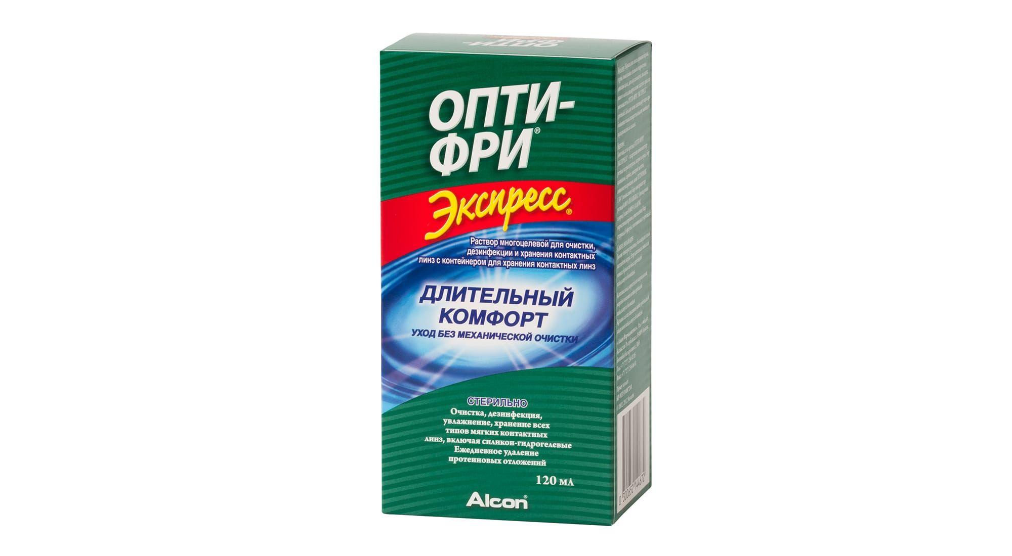 Опти-Фри Экспресс, раствор для обработки и хранения контактных линз, 120 мл, 1 шт.