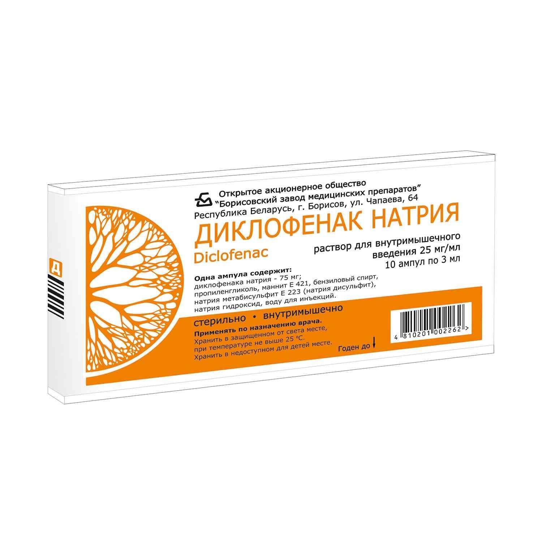 Диклофенак (для инъекций), 25 мг/мл, раствор для внутримышечного введения, 3 мл, 10шт.