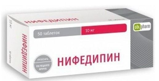 фото упаковки Нифедипин
