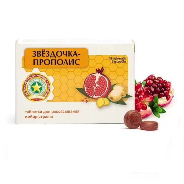 фото упаковки Звездочка-Прополис