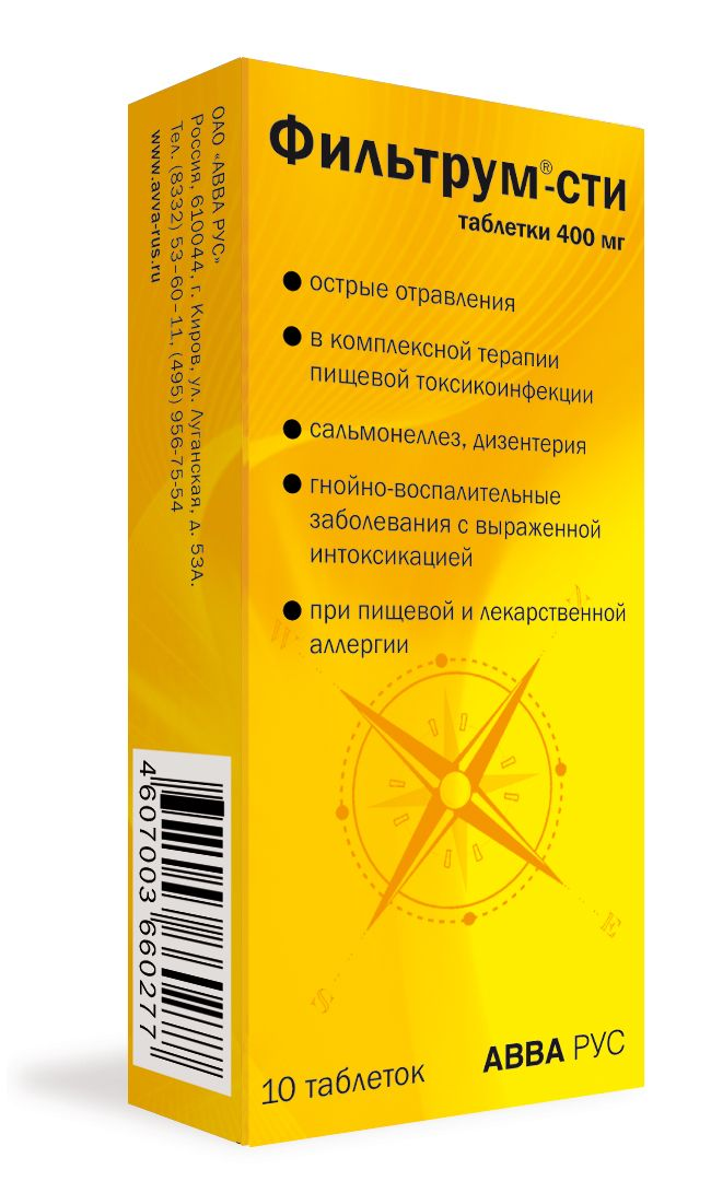 фото упаковки Фильтрум-СТИ