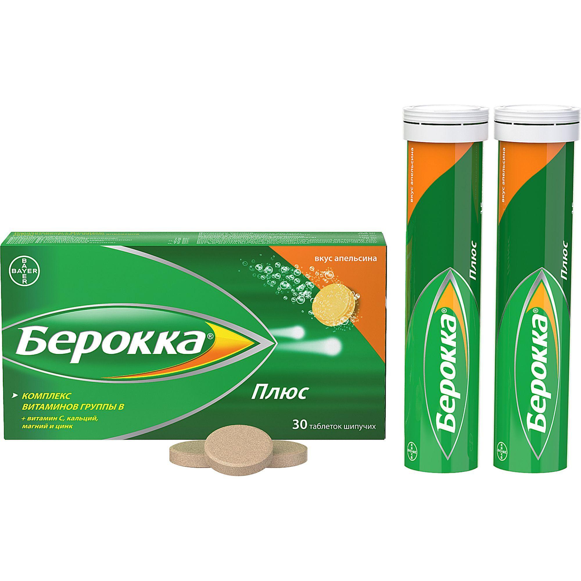 фото упаковки Берокка Плюс