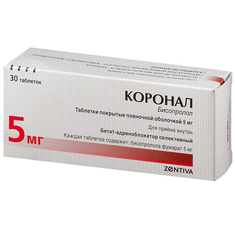 коронал 5 мг инструкция по применению цена