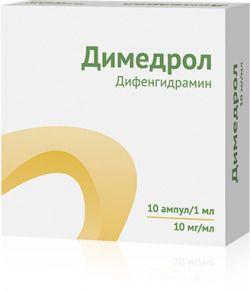 Димедрол (для инъекций), 10 мг/мл, раствор для внутривенного и внутримышечного введения, 1 мл, 10шт.