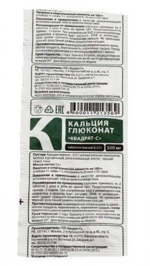фото упаковки Кальция глюконат Квадрат-С