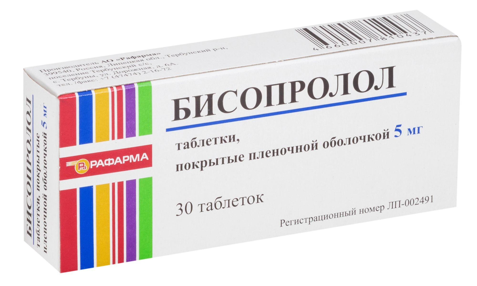 фото упаковки Бисопролол