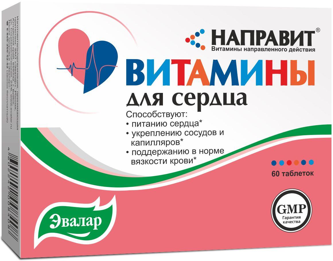 фото упаковки Направит Витамины для сердца