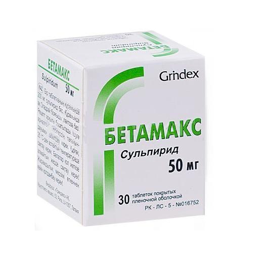 Бетамакс, 50 мг, таблетки, покрытые пленочной оболочкой, 30 шт.