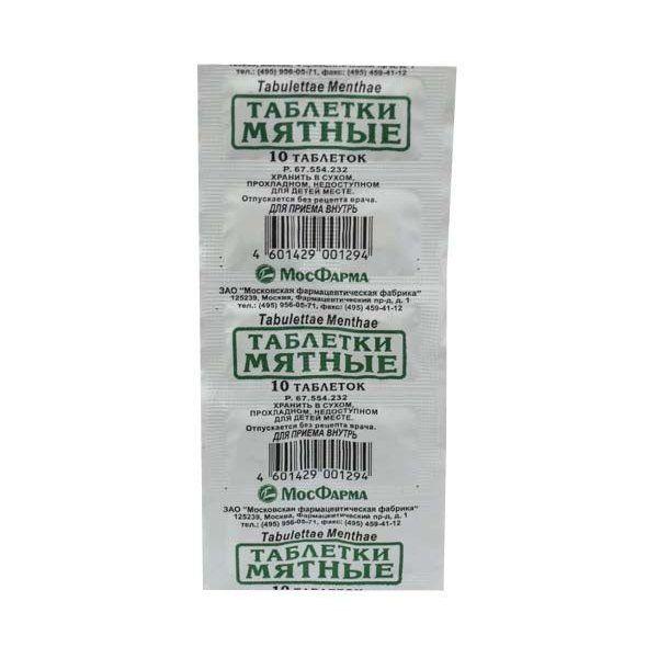 фото упаковки Мятные таблетки